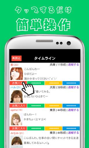 ID交換掲示板-ON LINE BBS-