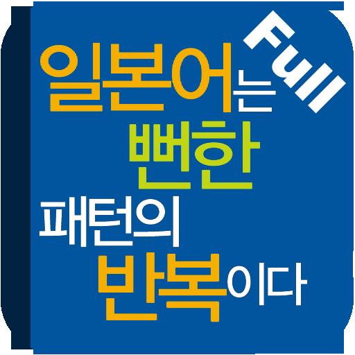 일본어는 뻔한 패턴의 반복이다 Full 教育 App LOGO-硬是要APP