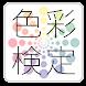 色彩検定-問題集(2014年版)-