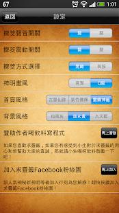 求靈籤 Screenshot