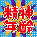 精神年齢診断【無料診断】 icon