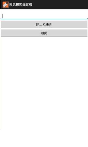 玩媒體與影片App|鬼馬搖控錄音機 (QQ Remote Recorder)免費|APP試玩