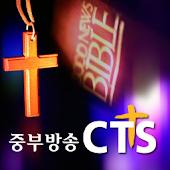 CTS 중부방송