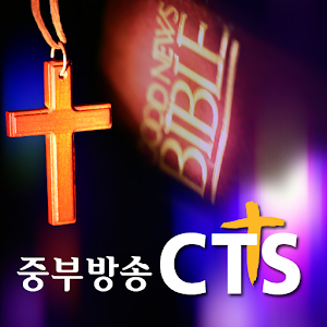 CTS 중부방송 媒體與影片 LOGO-玩APPs