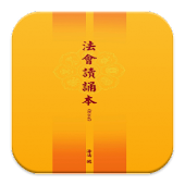 法會讀誦本 (E047中華印經協會.台灣生命電視台)