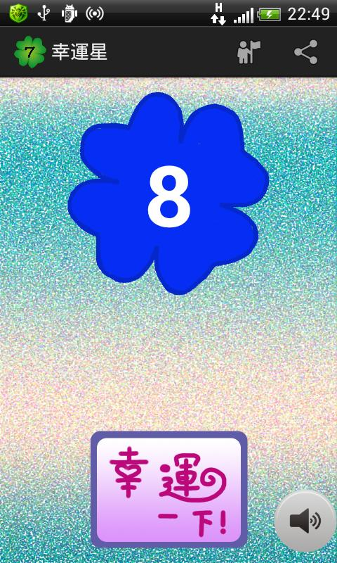 Lucky Color & Lucky Number - screenshot