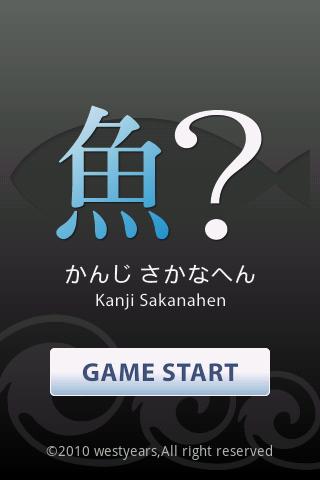 Kanji-SakanaHen- - screenshot