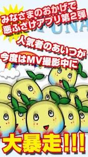 ふなっしー育成ゲーム★おしゃべりなっしー☆