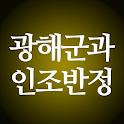 역사의 터닝포인트_광해군과 인조반정 icon