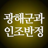 역사의 터닝포인트_광해군과 인조반정