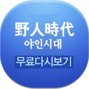 야인시대 무료다시보기-TV드라마