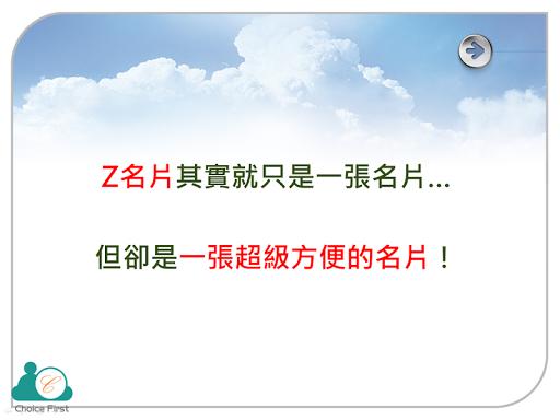 【免費社交App】Z名片 權駟品牌創意-劉青勳 最Z-HIGH的名片-APP點子