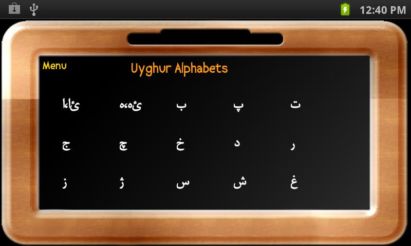 Baby Slate - Uyghur- screenshot
