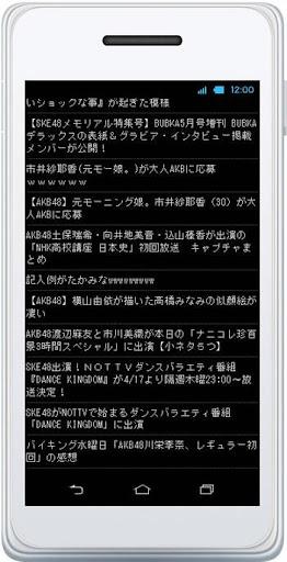 無料娱乐AppのAKBファンの反応速報|記事Game