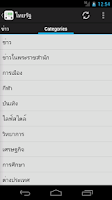Screenshot of Tiny - Thai news reader