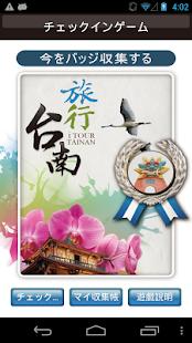 玩旅遊App|台南旅行(日本語)免費|APP試玩