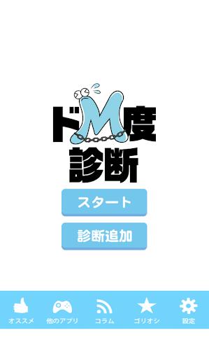 ドM診断~人間取扱説明書ゲーム~