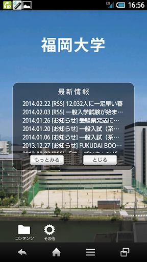 福岡大学 スクールアプリ