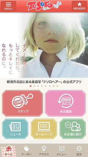 新潟市北区にある美容室「テソロヘアー」の公式アプリ