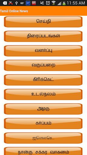 Tamil Online News