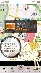 ぐるなび みつけてカレー/人気カレー店の口コミ検索・作成