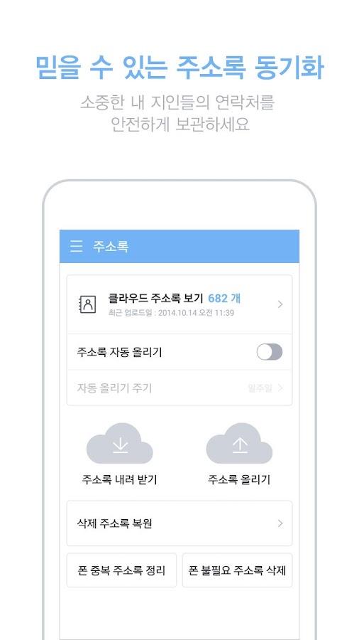 T cloud - 안심백업 - screenshot