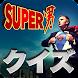 スーパーマン クイズ 鋼の男 —マン オブ スティール—