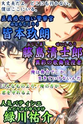 ラブ★ファントム~恋愛保険~【恋愛シミュレーションゲーム】 - screenshot