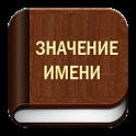 Значение русских имен icon