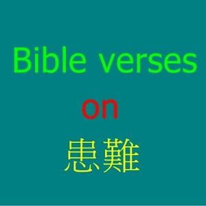 關於患難的聖經金句 工具 App LOGO-硬是要APP