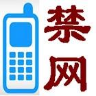 手机翻墙-手机禁网平台 icon