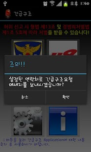 긴급구조 - screenshot thumbnail