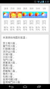 玩天氣App|我的香港天氣免費|APP試玩