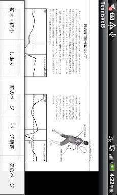 最新テニス技術の教科書Vol.5のおすすめ画像3