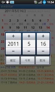家庭農民曆  螢幕截圖 2