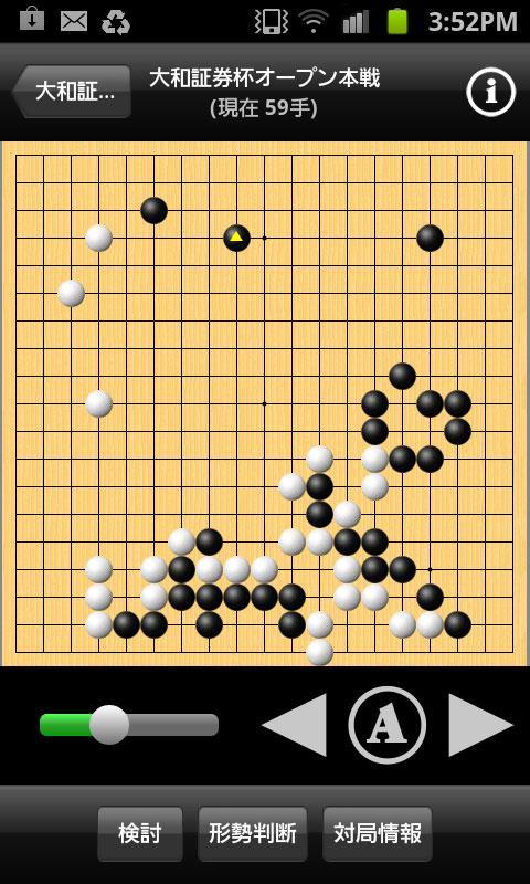 幽玄の間(囲碁) for Android Phone- screenshot
