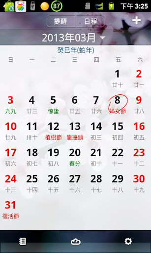 年曆 月曆 日曆 黃道吉日 黃曆 農民曆