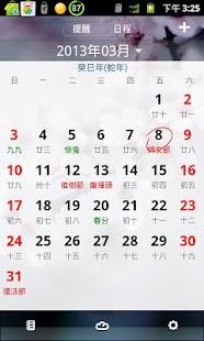 2015年1月 - 術數縱橫電子擇日通勝