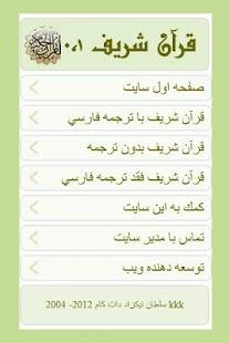 玩書籍App Quran Farsi Translate免費 APP試玩