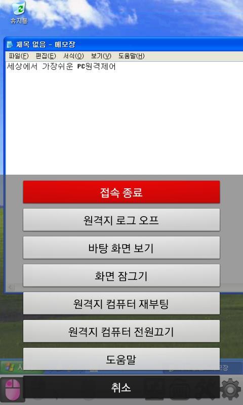 ZOOK - 세상에서 가장 쉬운 원격제어- screenshot