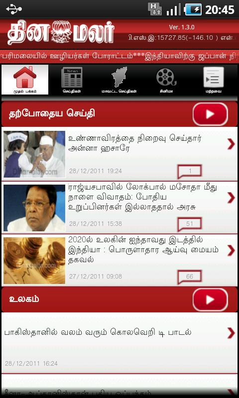 Dinamalar for Phones - screenshot