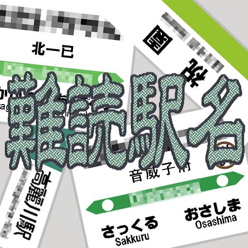 難読駅名当てクイズアプリ