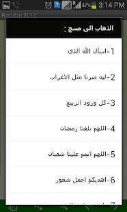 صور واذكار ومسجات رمضان 2015- screenshot thumbnail