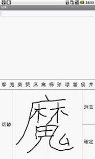 漢字手書き様 榎茸- screenshot thumbnail