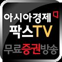 아시아경제 팍스TV logo