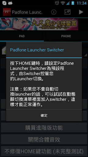 Padfone Launcher Switcher Pro