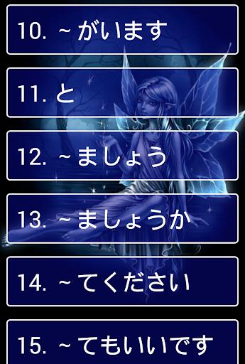 Test Grammar N5 Japanese  screenshots 3