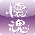 懐魂 icon