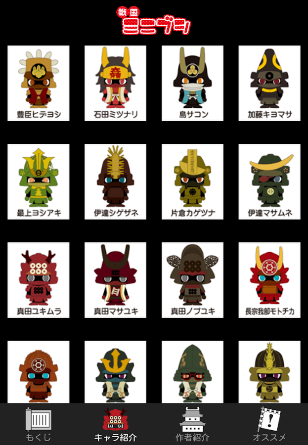 Sengoku Minibushi Magazine- screenshot
