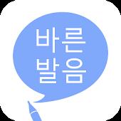 바른 발음 - 우리말 발음 퀴즈
